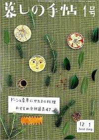 「暮しの手帖」 第四世紀