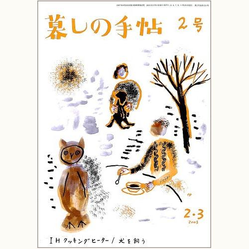 暮しの手帖 第4世紀 2号