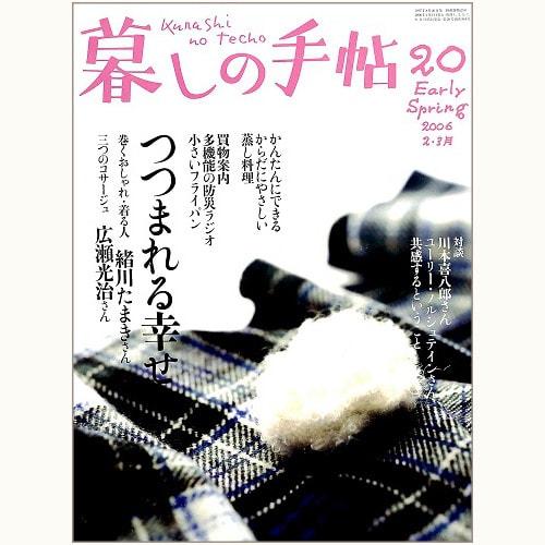 暮しの手帖 第4世紀 20号