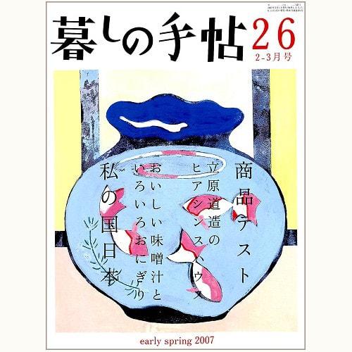 暮しの手帖 第4世紀 26号