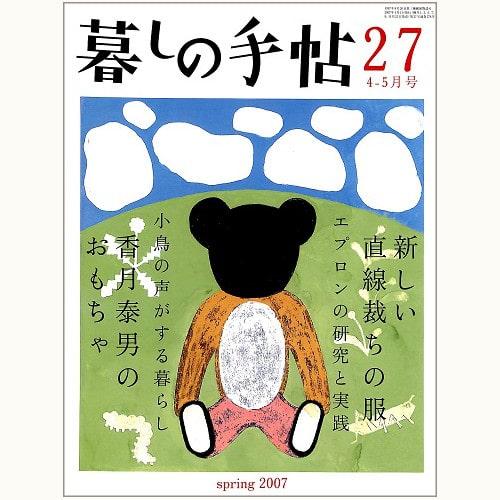 暮しの手帖 第4世紀 27号
