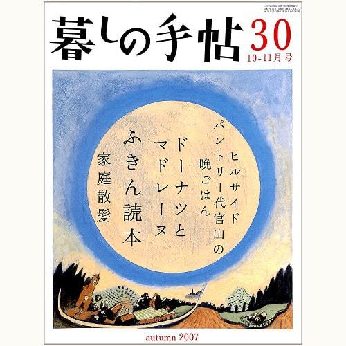 暮しの手帖 第4世紀 30号