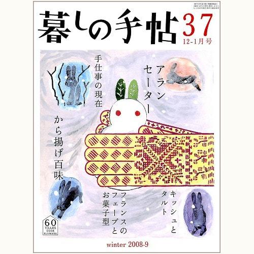 暮しの手帖 第4世紀 37号