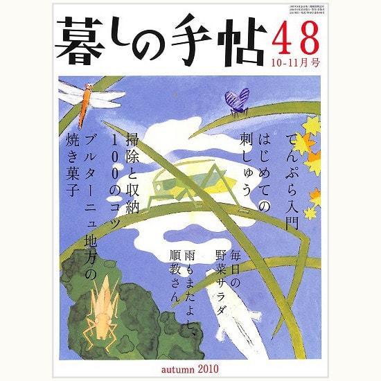 暮しの手帖 第4世紀 48号