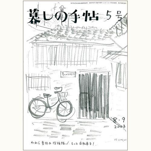 暮しの手帖 第4世紀 5号