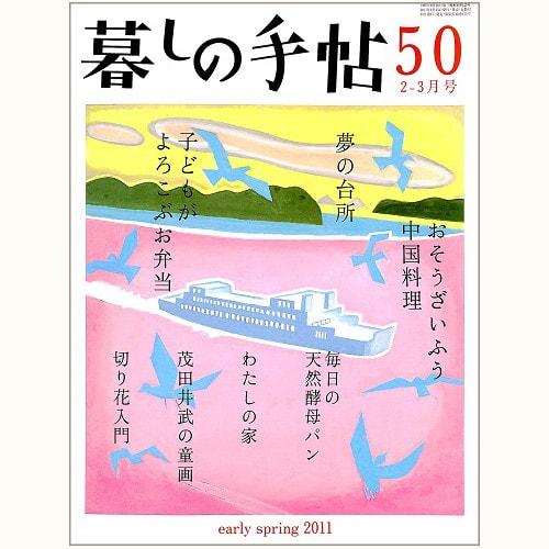 暮しの手帖 第4世紀 50号