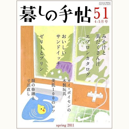 暮しの手帖 第4世紀 51号