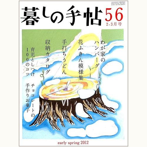 暮しの手帖 第4世紀 56号