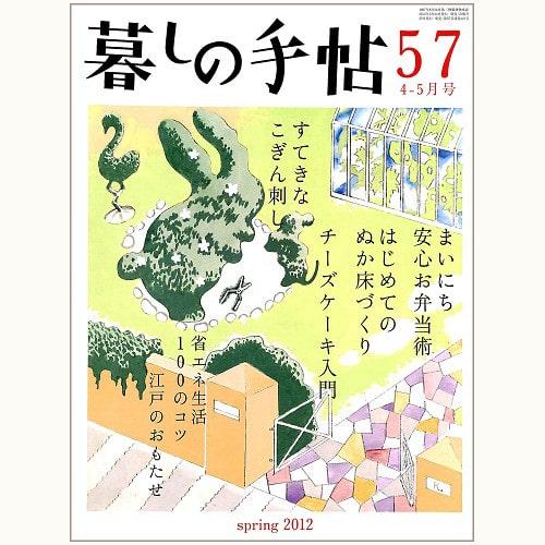 暮しの手帖 第4世紀 57号