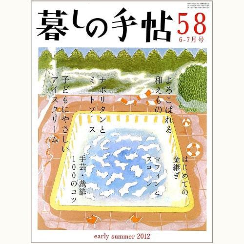 暮しの手帖 第4世紀 58号