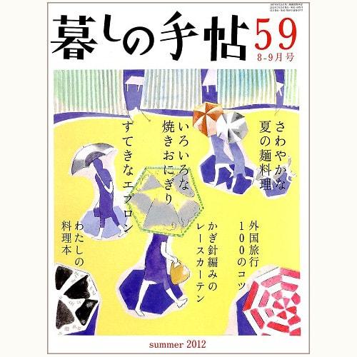 暮しの手帖 第4世紀 59号