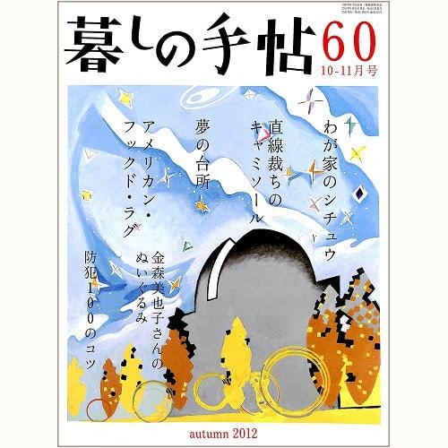 暮しの手帖 第4世紀 60号