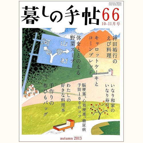 暮しの手帖 第4世紀 66号