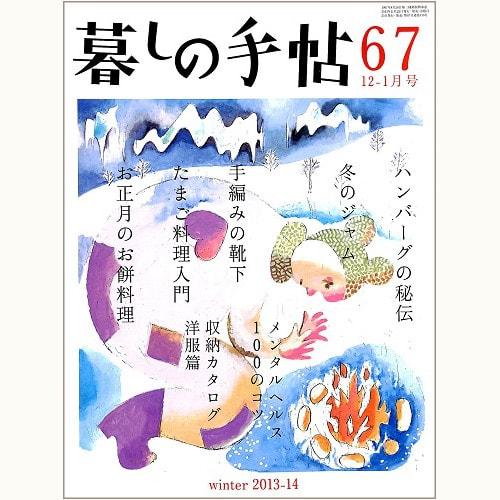 暮しの手帖 第4世紀 67号