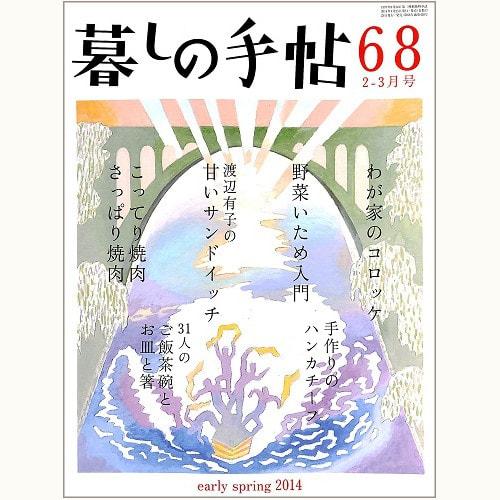 暮しの手帖 第4世紀 68号