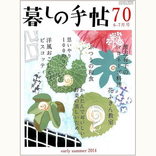 暮しの手帖 第4世紀 70号