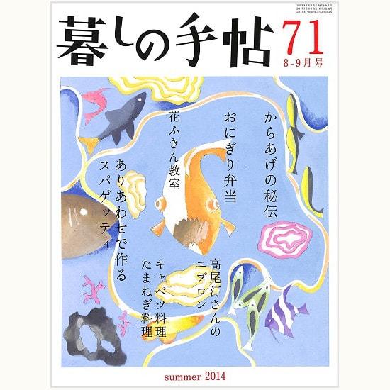 暮しの手帖 第4世紀 71号