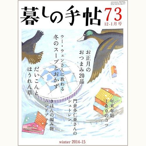 暮しの手帖 第4世紀 73号