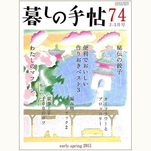 暮しの手帖 第4世紀 74号