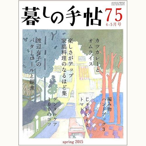 暮しの手帖 第4世紀 75号