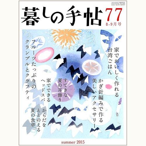 暮しの手帖 第4世紀 77号