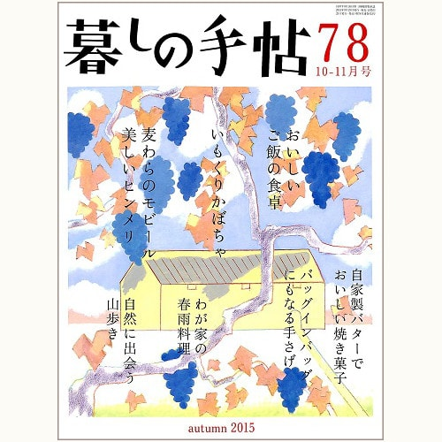 暮しの手帖 第4世紀 78号