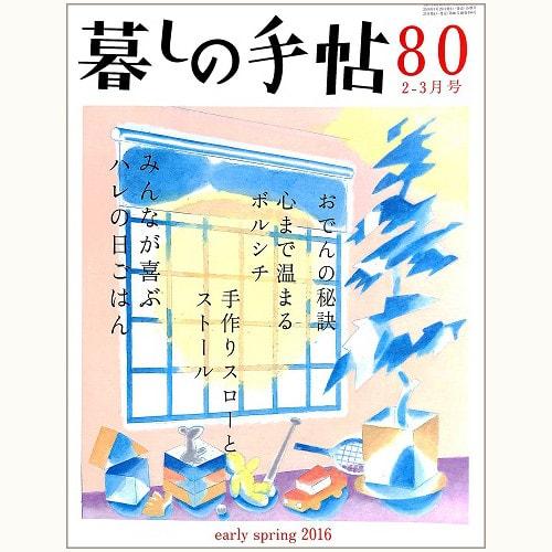 暮しの手帖 第4世紀 80号
