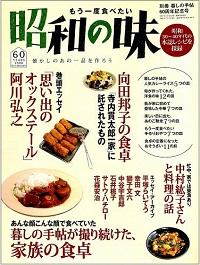 もう一度食べたい 昭和の味 別册「暮しの手帖」60周年記念号