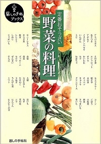 定番おそうざい 野菜の料理 暮しの手帖ブックス
