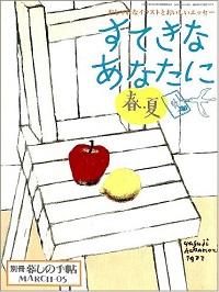 すてきなあなたに おしゃれなイラストとおいしいエッセー 春・夏/秋・冬