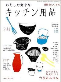 わたしの好きなキッチン用品 別册 暮しの手帖