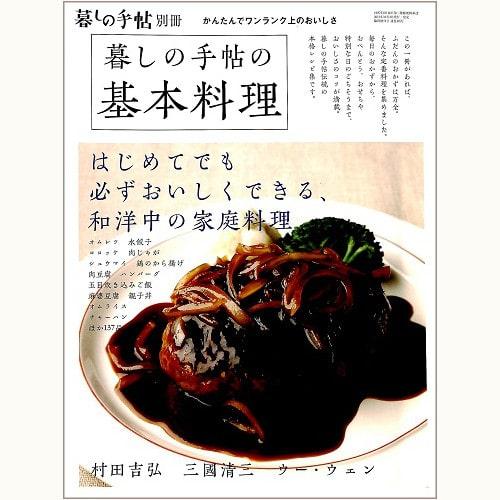 暮しの手帖の基本料理