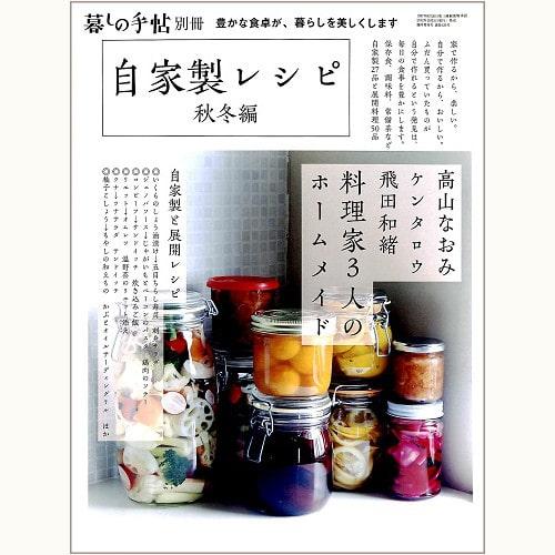 自家製レシピ 秋冬編 高山なおみ ケンタロウ 飛田和緒 料理家3人のホームメイド