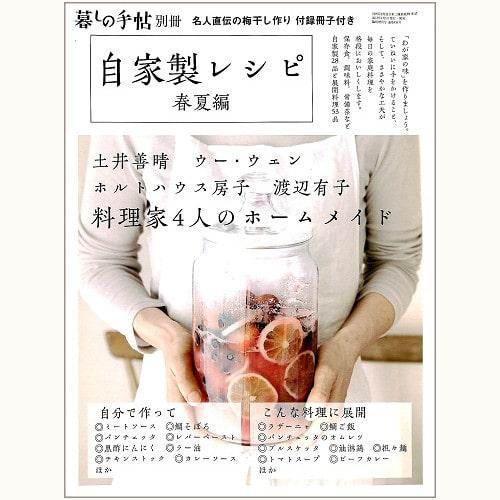 自家製レシピ 春夏編 土井善晴 ウー・ウェン ホルトハウス房子 渡辺有子 料理家4人のホームメイド