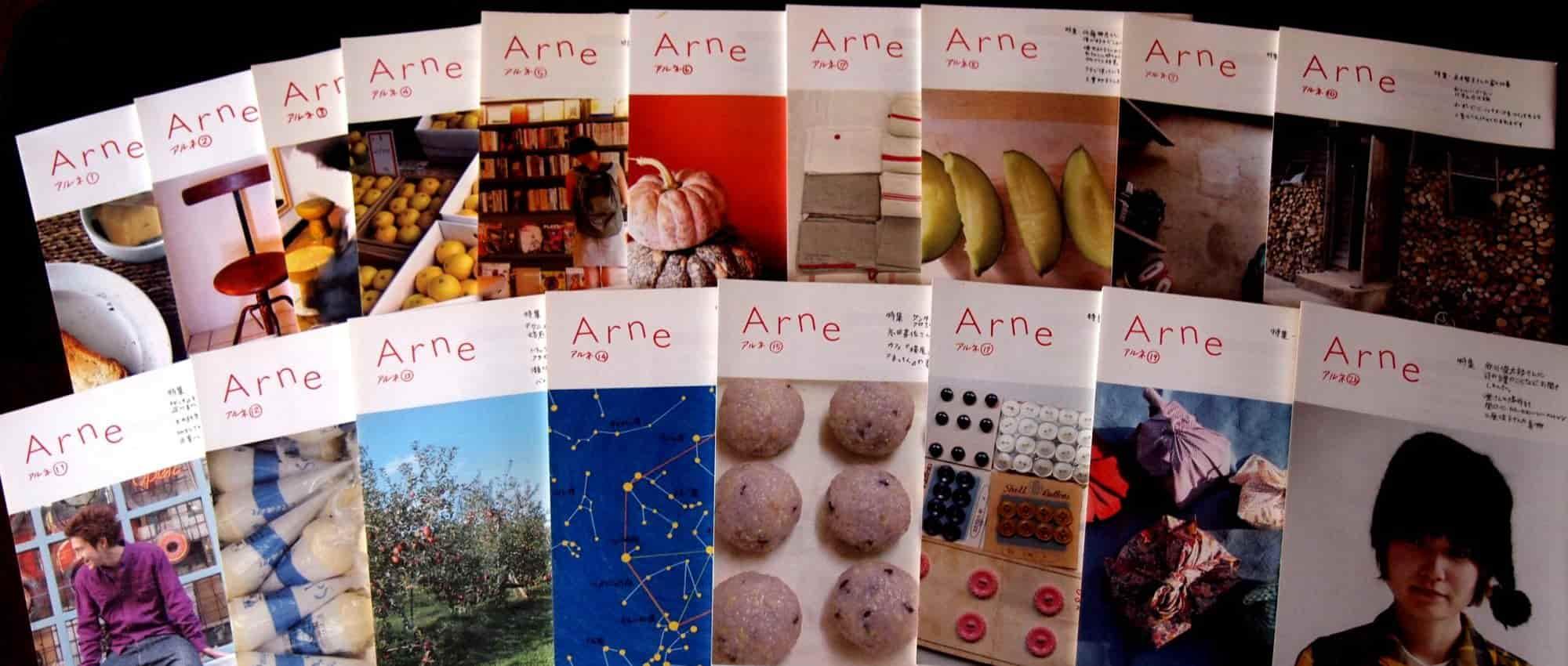 Arne (アルネ) バックナンバー