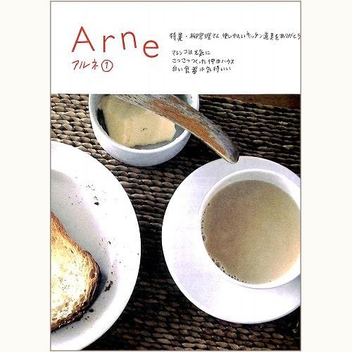 Arne アルネ 1 柳宗理さん、 使いやすいキッチン道具をありがとう