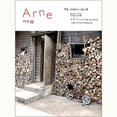 Arne アルネ 10 赤木智子さんの家の仕事