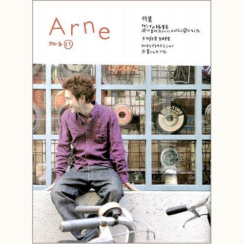 Arne アルネ 11 『ギンザ』編集長 淀川美代子さんにおはなし聞きました