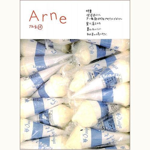 Arne アルネ 12 深澤直人さん 今一番魅力的なプロダクトデザイナー