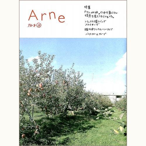 Arne アルネ 13 「ワニ珈琲」の中川勇人さん 焙煎を見せてもらいました。