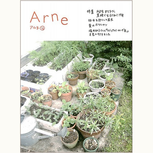 Arne アルネ 16 柳生まち子さん 黒姫で生活されて 19年