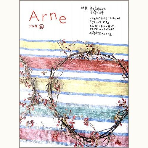 Arne アルネ 18 飯島庸子さん 主婦の仕事