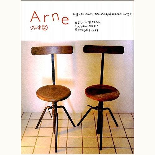 Arne アルネ 2 ZUCCAのデザイナーの小野塚秋良さんのいい感じ