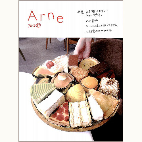 Arne アルネ 23 吉本由美さんのチェロに初お目見得。