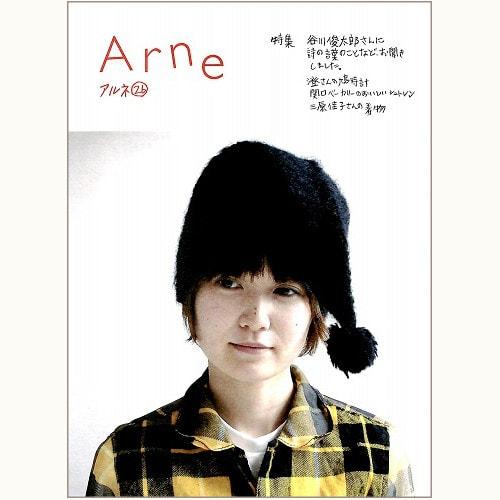 Arne アルネ 26 谷川俊太郎さんに詩の言葉のことなど、お聞きしました。