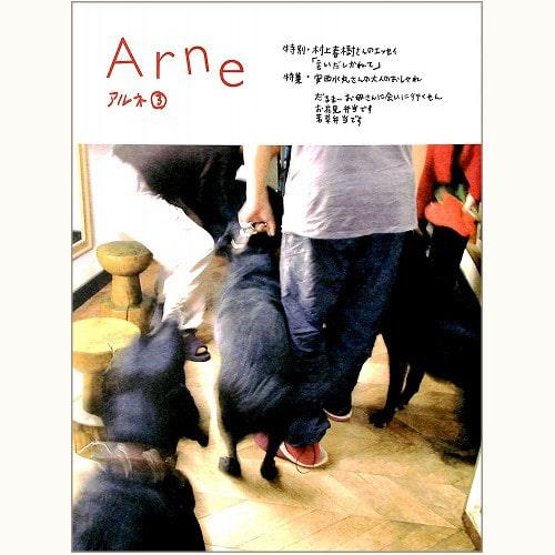 Arne アルネ 3 安西水丸さんの大人のおしゃれ