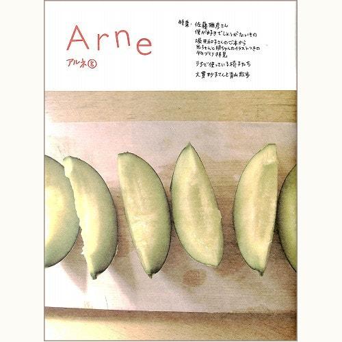 Arne アルネ 8 佐藤雅彦さん 僕が好きでしょうがないもの