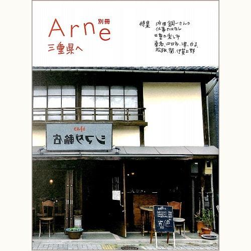 三重県へ Arne 別冊