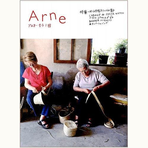 Arne アルネ・もう1回
