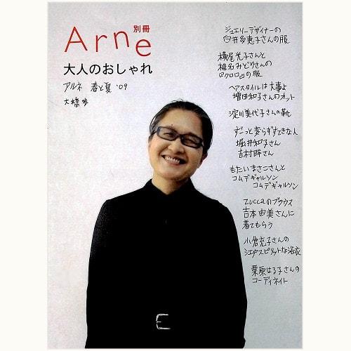 大人のおしゃれ 春と夏 '09 Arne Books